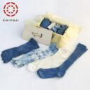 神戸セレクション認定【送料無料】冷えとり重ね履き靴下 4足セット「藍」
