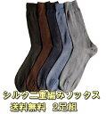 メンズ シルク2重編みソックス2足組 シルク 靴下 silk【ネコポス発送につき代引き・配送日時指定不可】