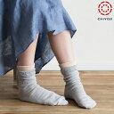 表コットン裏シルク冷えとりソックス 冷えとり 冷え取り靴下 コットン 冷えとり靴下 silk シルク 靴下 日本製 かかと有り