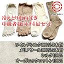【冷えとり靴下】 重ね履き用ソックス 中級者様向け基本の4足...