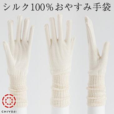 【ネコポス送料無料】冷えとり シルク100% おやすみ手袋
