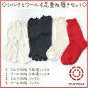 【ネコポス送料無料】冷えとり靴下 4足セット ウールバージョ...