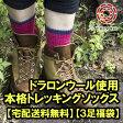 【宅配送料無料】【3足福袋】ドラロンウール使用!本格トレッキングソックス ウール 靴下 くつ下