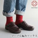 【ネコポス送料無料】レディース・メンズソックス2足組 機能性...
