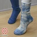 天然藍染めオーガニックコットン100%ソックス 日本製 靴下
