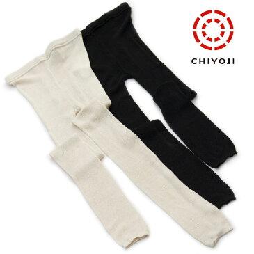 【宅配送料無料】上質絹紡糸使用 シルク100% 冷えとり レギンス 冷え取り シルク silk シルクレギンス