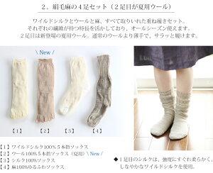 絹毛麻の4足セット(麻のセット)