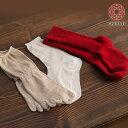 【ネコポス送料無料】冷えとり重ね履き ケーブル編み3足セット 冷えとり silk シルク ウール 靴下 ホールガーメント ケーブル編み 5本指 五本指靴下 日本製 冷え取り靴下