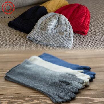 【宅配送料無料】ウール100%ニット帽子とウール100%ロング手袋のセット冷えとり 冷え取り/ウール/ホールガーメント/ケーブル編み/無縫製/アームウォーマー/手袋/日本製