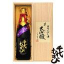千代むすび 大吟醸 袋取りしずく酒 1800ml(桐箱入)