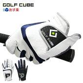 ゴルフキューブスーパーグリップパワー2SUPERGLIPPOWER2ゴルフグローブ左手用GCGL-801【GOLFCUBE】【あす楽対応】