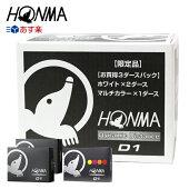 【限定品】ホンマD1ゴルフボール2ピース3ダースパック(36球入り)【HONMA】【あす楽対応】