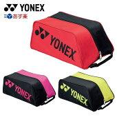 ヨネックスシューズケースバッグBAG1733【YONEX】【あす楽対応】