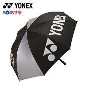 ヨネックスパラソル日傘/雨傘兼用80cmGP-S61ブラック/シルバー2017年モデル【YONEX】【あす楽対応】