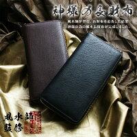 神様の長財布