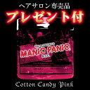 マニックパニック MANICPANIC コットンキャンディーピンク C...