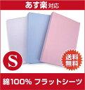 シーツ シングル【送料無料】お肌にやさしい綿100% フラットシーツ ...