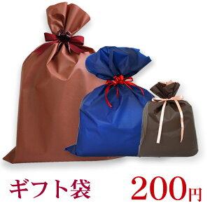 ギフト袋(包装紙・のし対応不可)