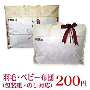 羽毛布団・ベビー布団ラッピング(包装紙・のし対応)