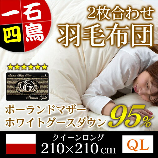 2枚合わせ羽毛布団(ポーランド産ホワイトマザーグースダウン95%)クイーンロング/キナリ