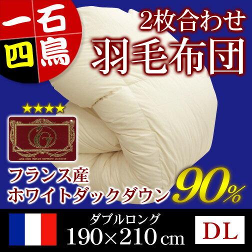 2枚合わせ羽毛布団(フランス産ホワイトダックダウン90%)ダブルロング/キナリ