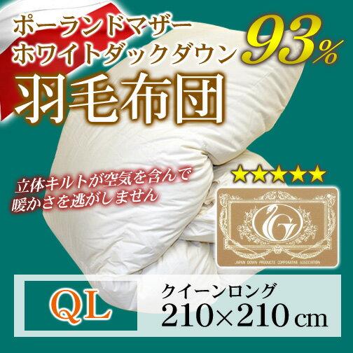 羽毛布団(ポーランド産ホワイトマザーダックダウン93%)クイーンロング/キナリ