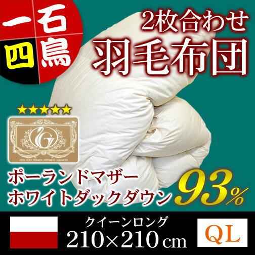 2枚合わせ羽毛布団(ポーランド産ホワイトマザーダックダウン93%)クイーンロング/キナリ