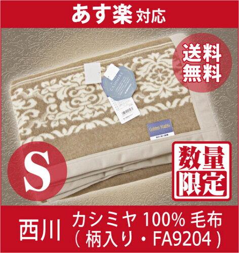 西川 高級カシミヤ100%毛布・シングルサイズ(柄入り・FA9204)カシミヤ毛布滑らかな...