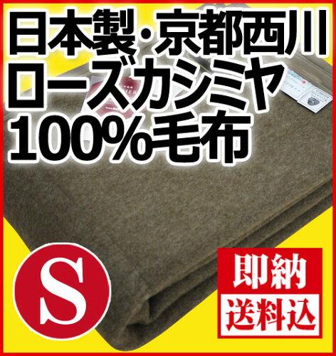 京都西川高級ローズカシミヤ毛布(CSH-3200)シングルサイズ/日本製!カシミヤ毛布100...