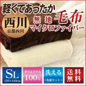 京都西川 マイクロ ファイバー シングル