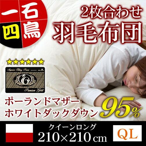 2枚合せ羽毛布団(ポーランド産ホワイトマザーダックダウン95%)クイーンロング/キナリ