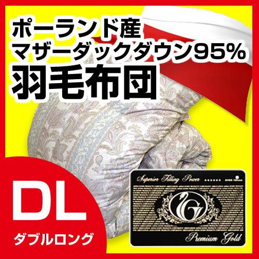 羽毛布団(ポーランド産ホワイトマザーダックダウン95%)ダブルロング