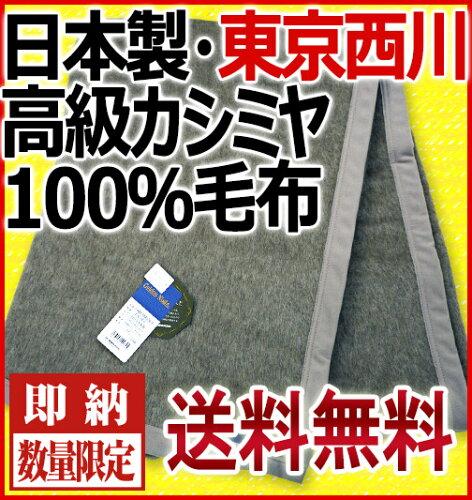 西川産業 高級カシミヤ100%毛布S(ムジ・FA0305)日本製 カシミアケット/滑らかな肌触...