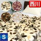 【お買得!驚きの79%引き】手洗いできる!京都西川マイクロファイバー毛布シングル(2NYP1606)/ポリエステル毛布/超極細繊維で軽量・暖か!