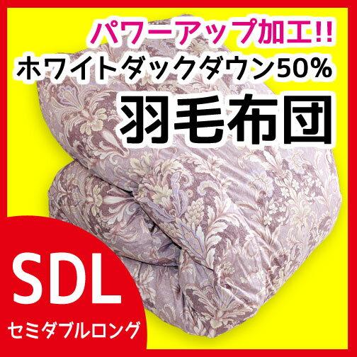 羽毛布団(ホワイトダックダウン50%)セミダブルロング