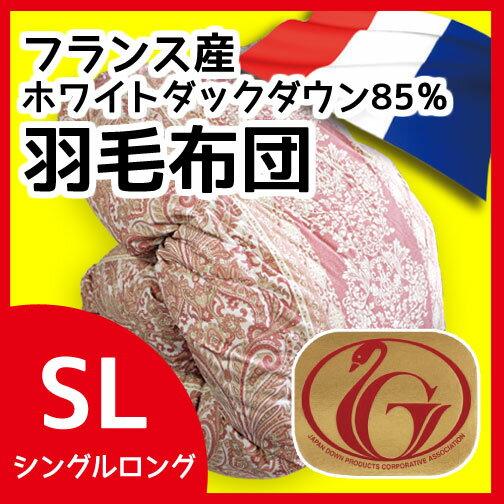 羽毛布団(フランス産ホワイトダックダウン85%)シングルロング