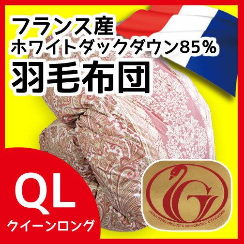 羽毛布団(フランス産ホワイトダックダウン85%)クイーンロング
