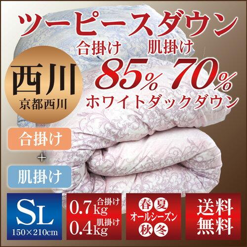 【京都西川】ツーピースダウン/2枚合わせ羽毛布団(ホワイトダックダウン合掛85%+肌掛70%)シングルロング