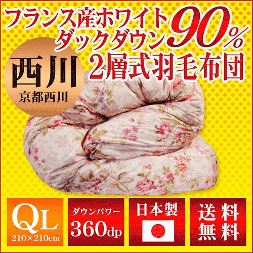 【京都西川】羽毛布団(フランス産ホワイトダックダウン90%)クイーンロング