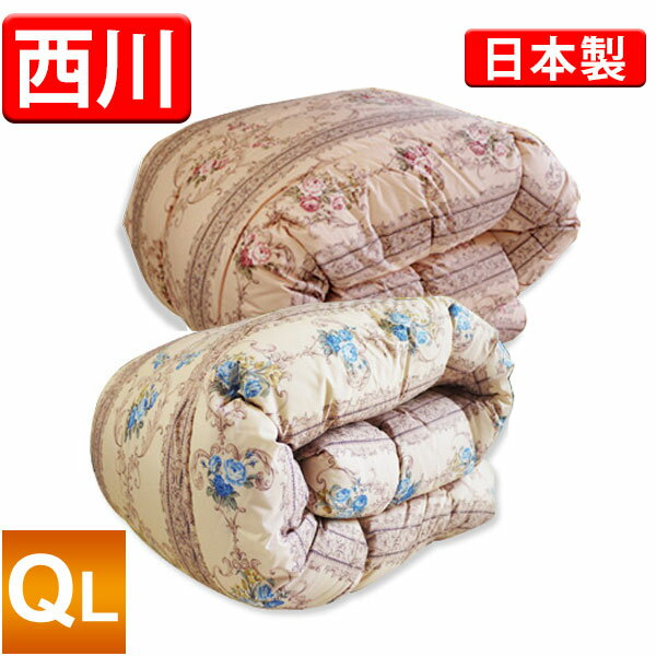 【京都西川】羽毛布団(ホワイトダックダウン85%)クイーンロング