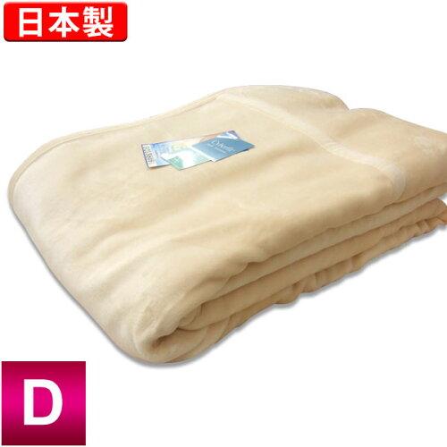 マイクロマティーク毛布 ダブルロング/インビスタ社/日本製/丸洗い可能/ポリエステル...
