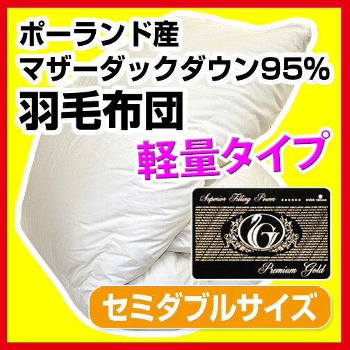 ポーランド産ホワイトマザーダックダウン95%羽毛掛布団 軽量タイプ セミダブルロング プレミアムゴールドラベル