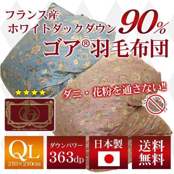 【ゴア】羽毛布団(フランス産ホワイトダックダウン90%)クイーンロング