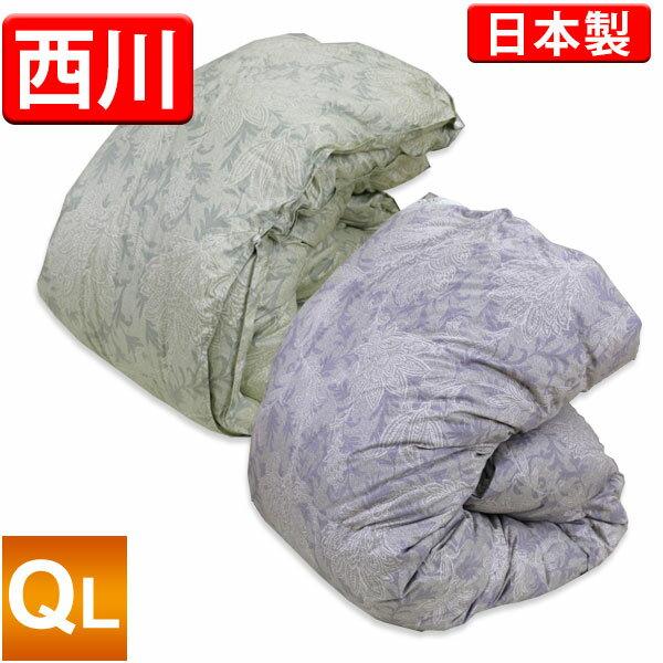 【京都西川】2枚合せ羽毛布団(ハンガリー産ホワイトダックダウン93%)クイーンロング