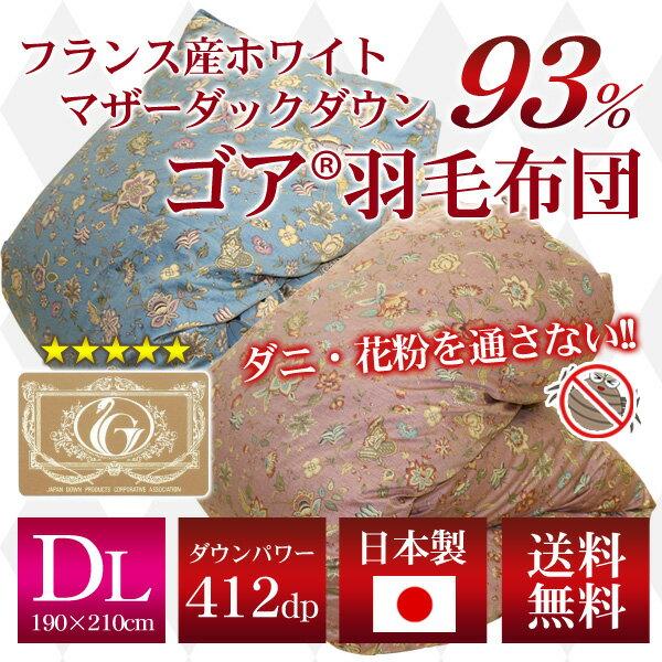 【ゴア】羽毛布団(フランス産ホワイトマザーダックダウン93%)クイーンロング