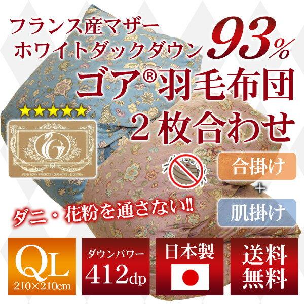 【ゴア】2枚合わせ羽毛布団(フランス産ホワイトマザーダックダウン93%)クイーンロング