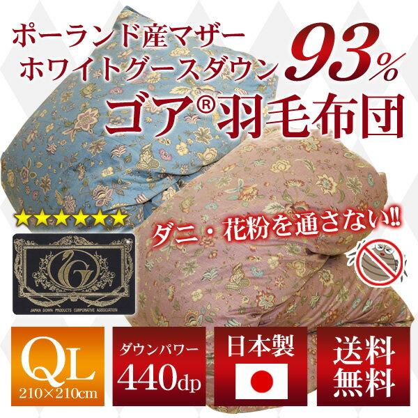 【ゴア】羽毛布団(ポーランド産ホワイトマザーグースダウン93%)クイーンロング