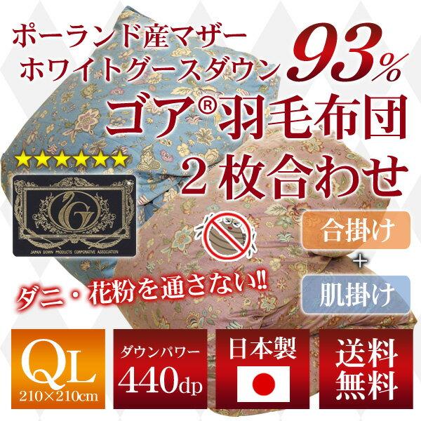 【ゴア】2枚合わせ羽毛布団(ポーランド産ホワイトマザーグースダウン93%)クイーンロング
