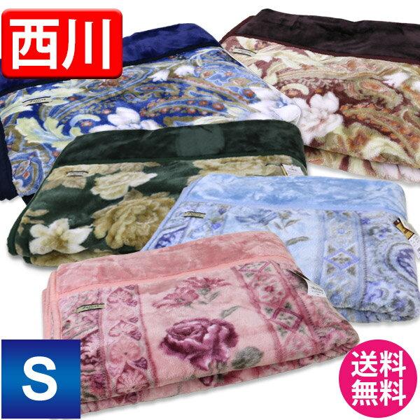 【京都西川】B格襟付き軽量ニューマイヤー毛布 シングル6089f