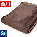 毛布 シングル 西川【最安値に挑戦!】京都西川フランネルニューマイヤー毛布(2NY1444)シングルロング/atfive/ポリエステルもうふ/寝具/軽量/しっとりなめらかあったかブランケット/atfive/西川